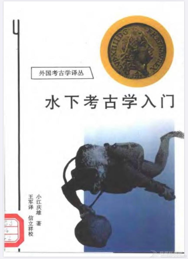 水下考古学入门(小江庆雄)