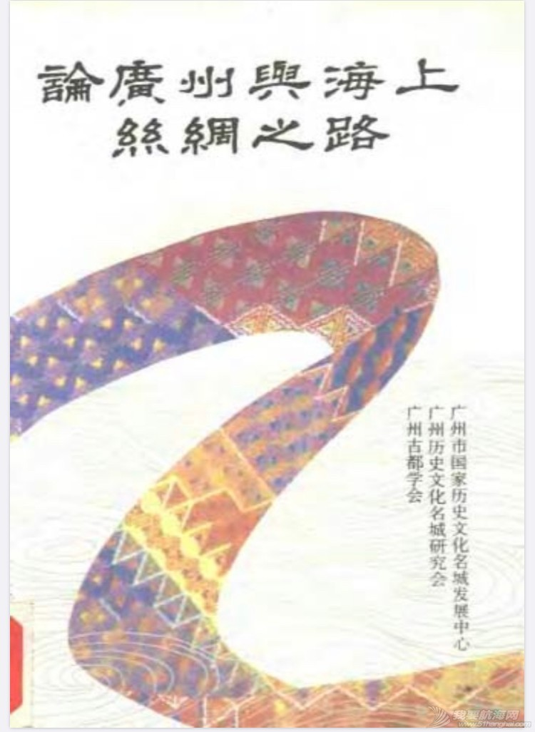 论广州与海上丝绸之路