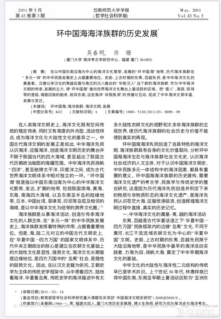 环中国海海洋族群的历史发展