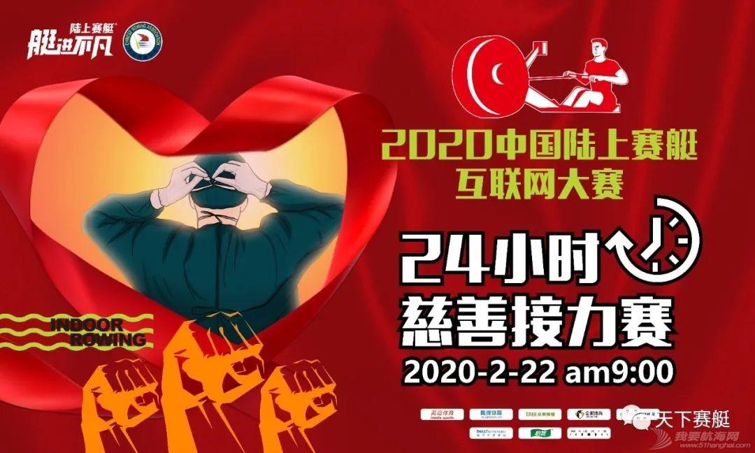 艇武汉、赢战疫!2020中国陆上赛艇互联网大赛24小时慈善接力赛落幕w2.jpg