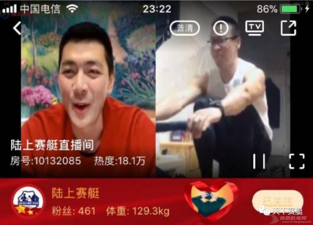 艇武汉、赢战疫!2020中国陆上赛艇互联网大赛24小时慈善接力赛落幕w6.jpg