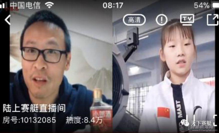 艇武汉、赢战疫!2020中国陆上赛艇互联网大赛24小时慈善接力赛落幕w9.jpg
