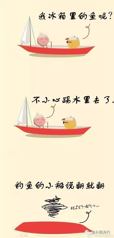 钓鱼的小船,说翻就翻.w5.jpg