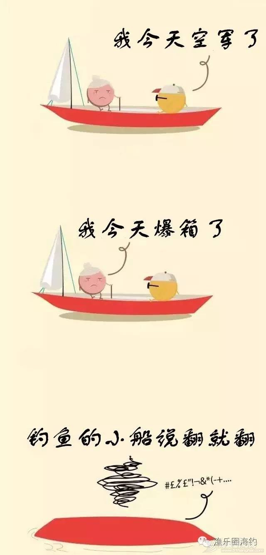 钓鱼的小船,说翻就翻.w4.jpg