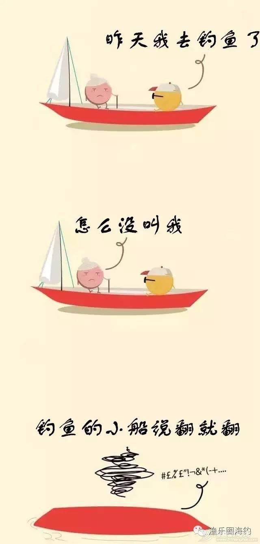 钓鱼的小船,说翻就翻.w3.jpg