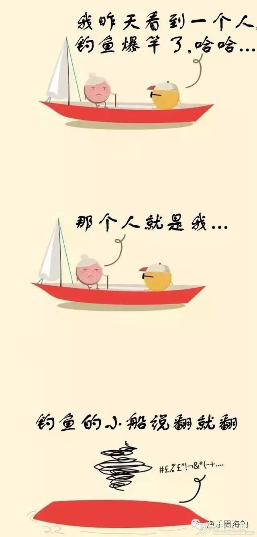 钓鱼的小船,说翻就翻.w6.jpg