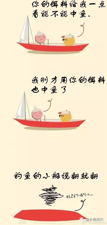 钓鱼的小船,说翻就翻.w8.jpg