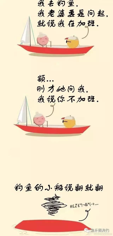 钓鱼的小船,说翻就翻.w9.jpg