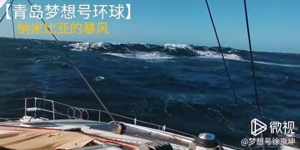 青岛梦想号环球航海日志—纳米比亚的杀人风暴w1.jpg