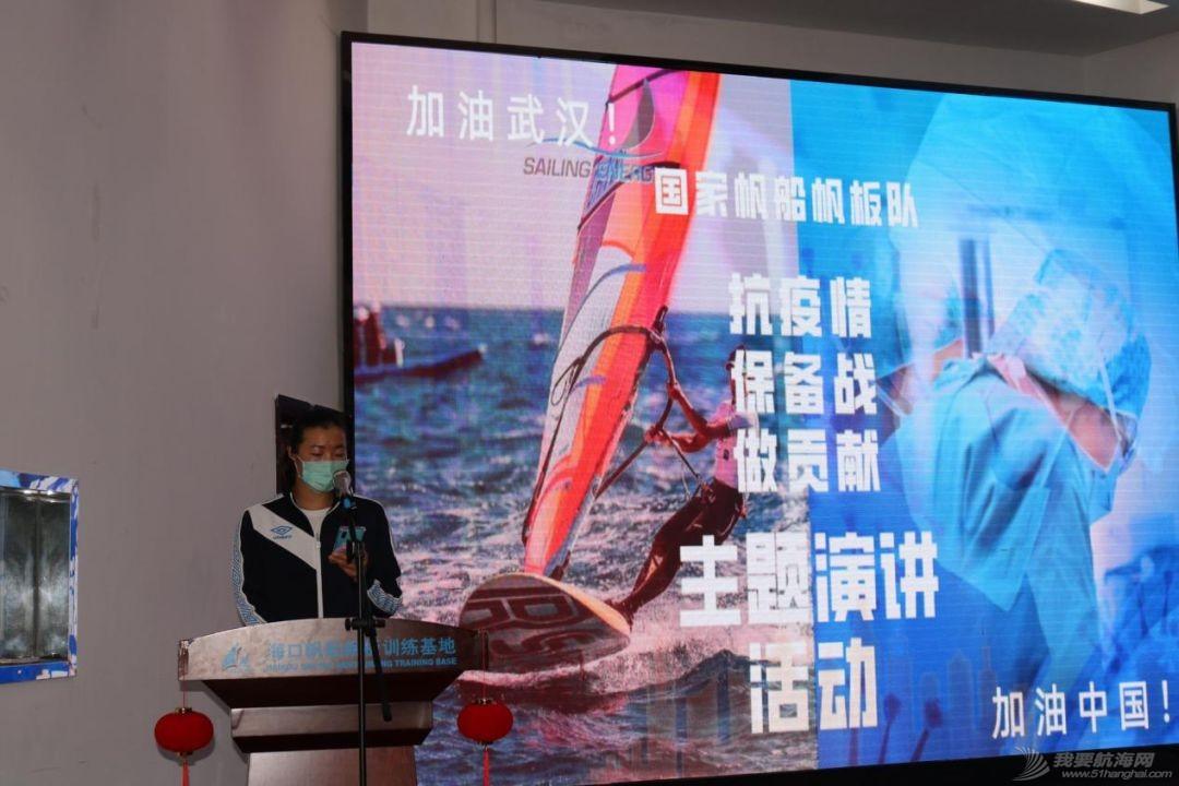 抗疫情、保备战、做贡献 ——国家帆船帆板队开展祖国在我心中主题演讲活动w3.jpg