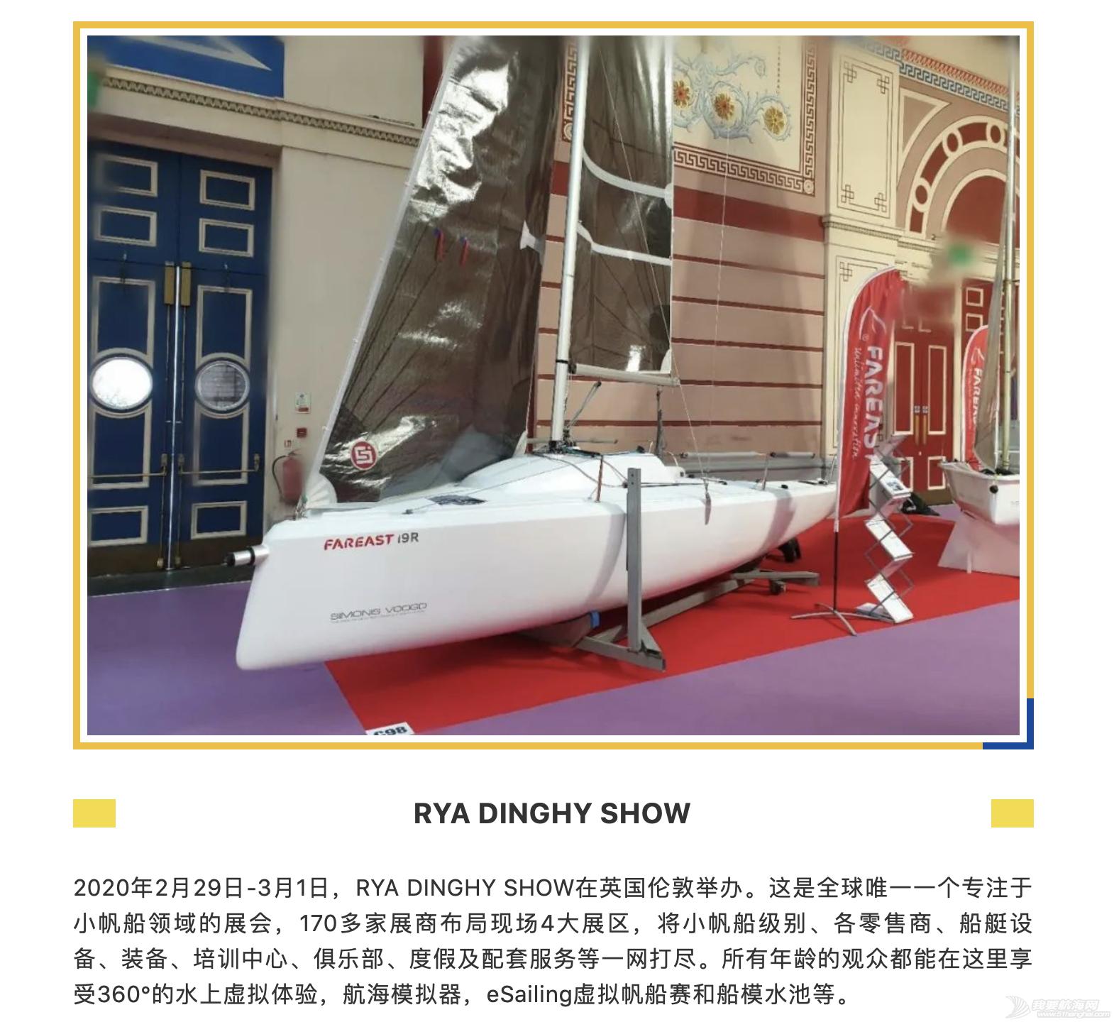"""""""小帆船,大世界""""畅游RYA DINGHY SHOW"""