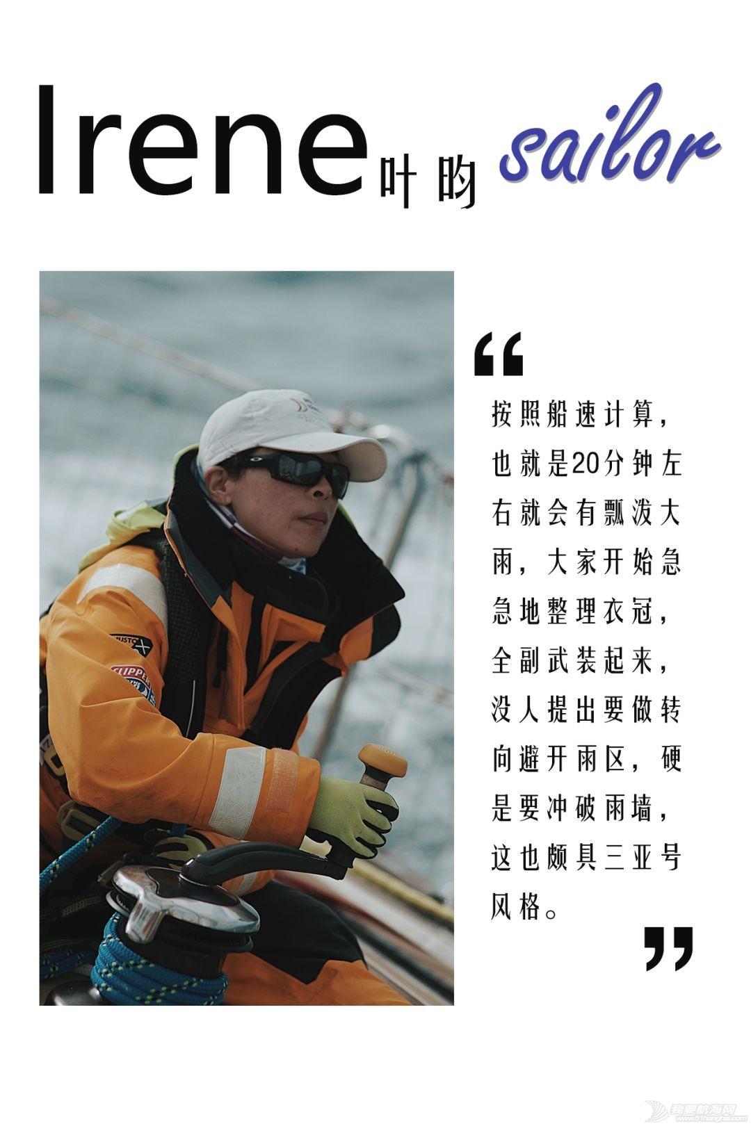 3·8国际妇女节   航海女子力w3.jpg