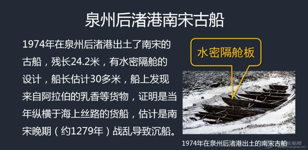 小帆笔记:中式帆船的古往今来(上)|非常航海课堂w6.jpg