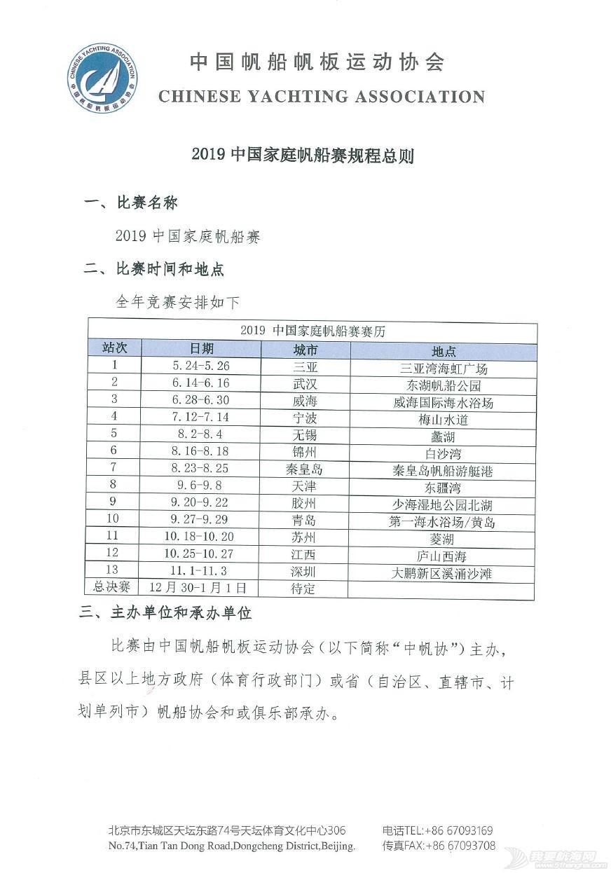 2019中国家庭帆船赛规程总则w4.jpg