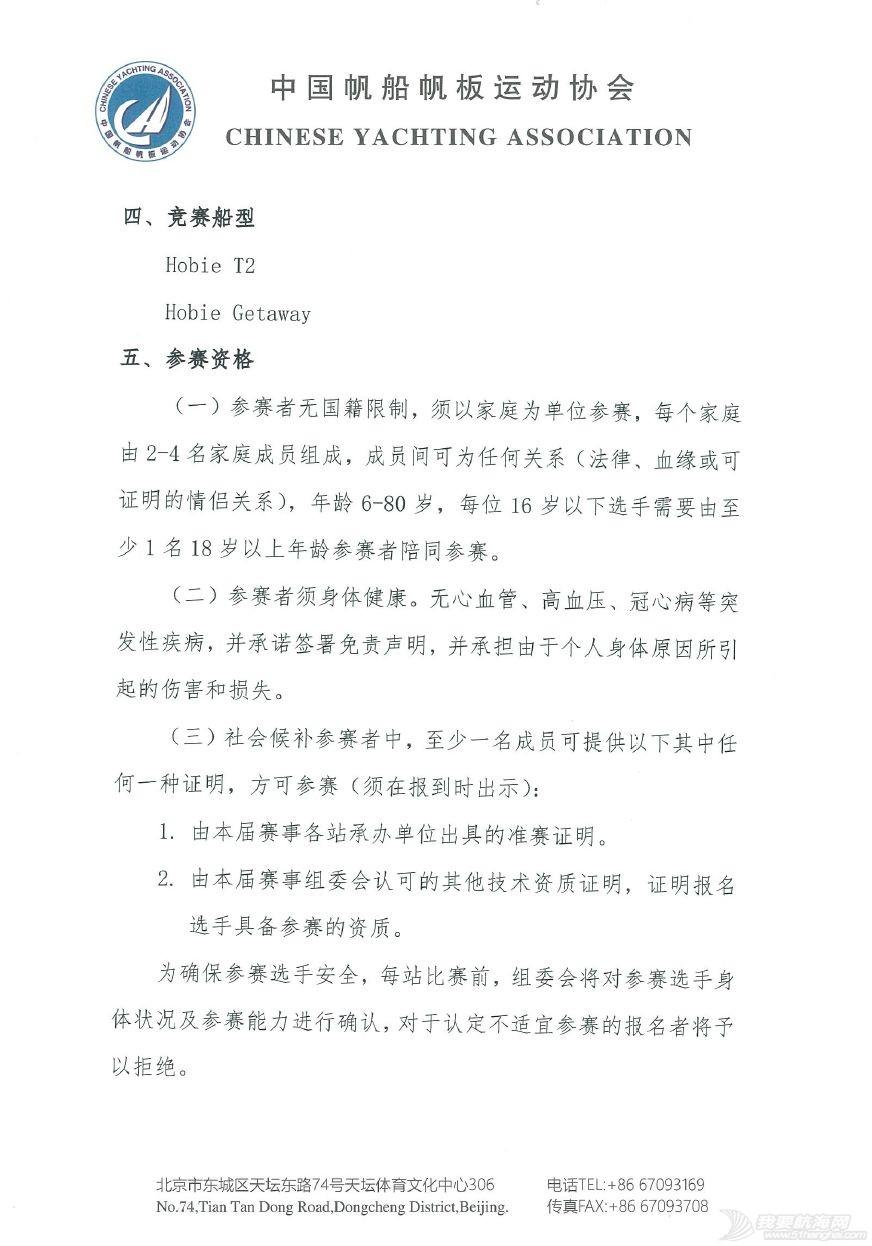 2019中国家庭帆船赛规程总则w5.jpg