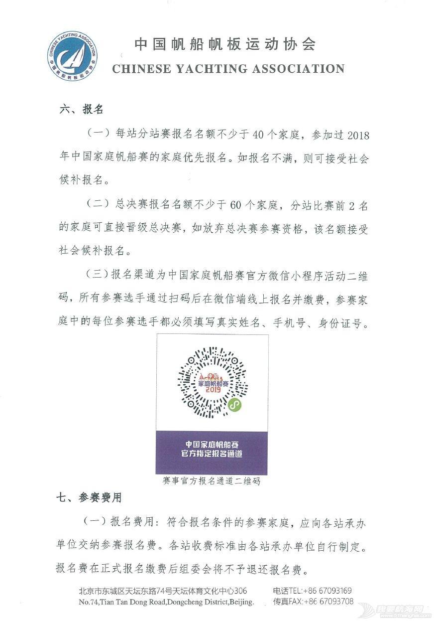 2019中国家庭帆船赛规程总则w6.jpg