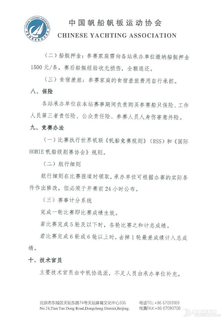2019中国家庭帆船赛规程总则w7.jpg