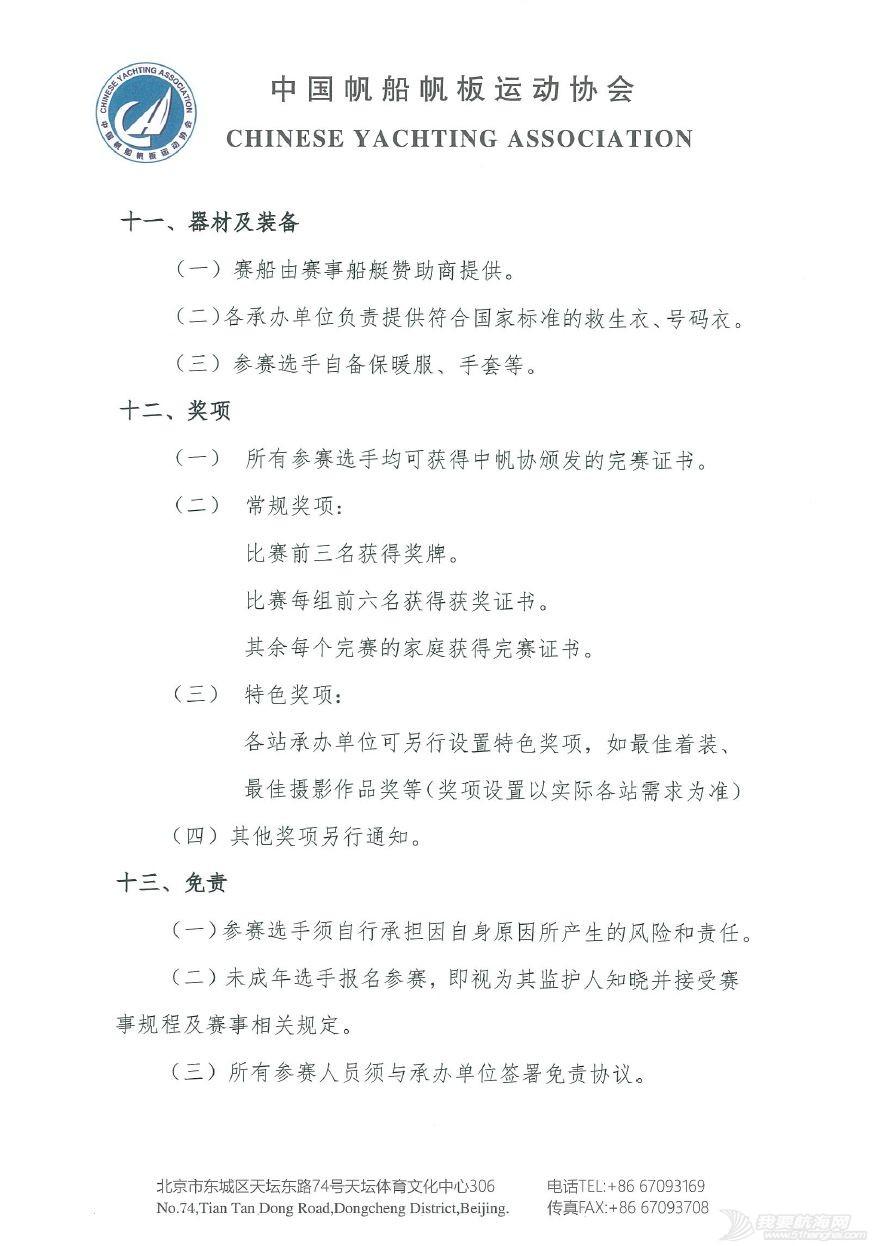 2019中国家庭帆船赛规程总则w8.jpg