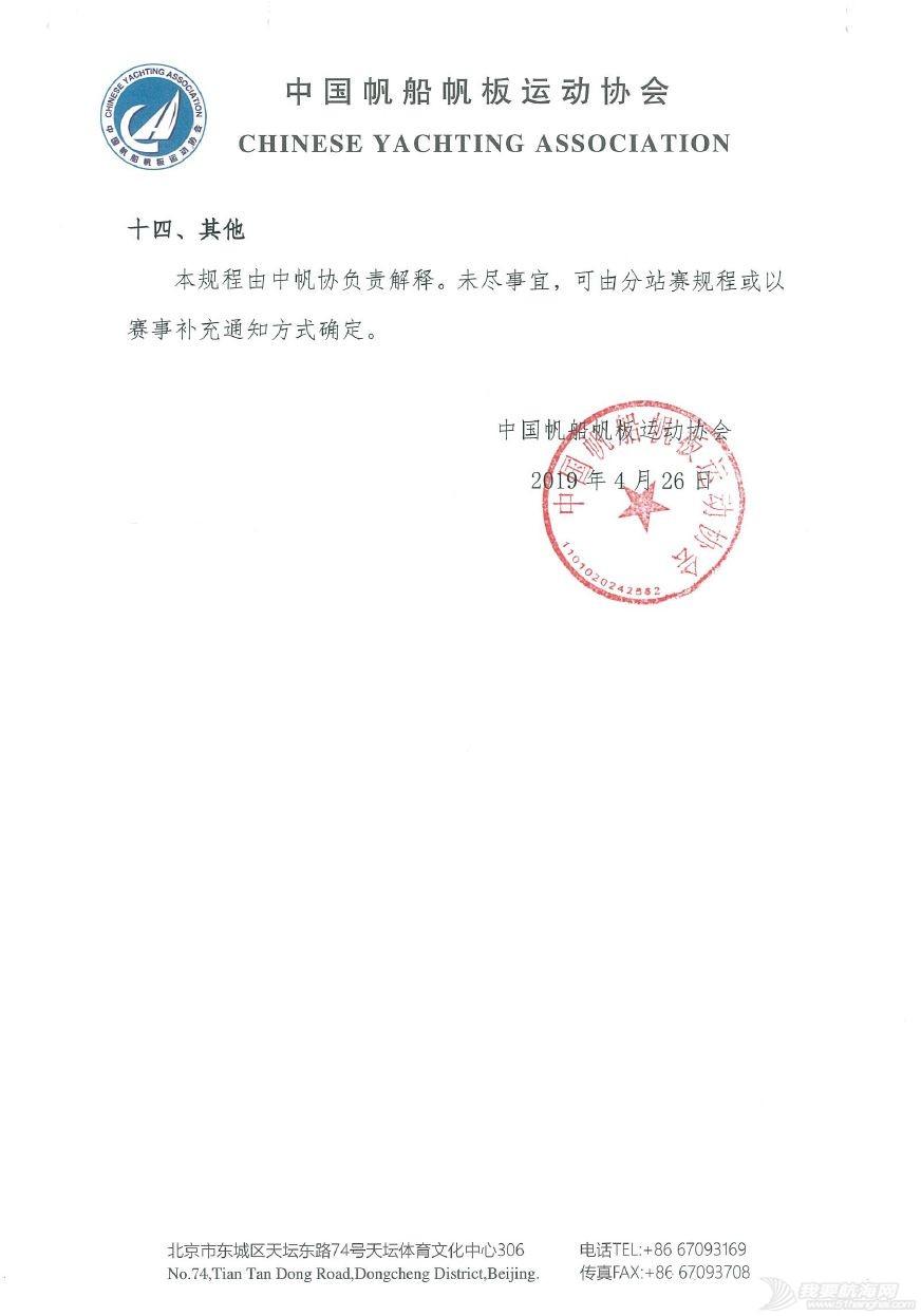 2019中国家庭帆船赛规程总则w9.jpg
