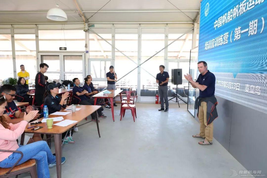 中帆协培训官训练营(第一期)圆满结营 9位学员成为首批大众与青少年帆船培训体系培训官w12.jpg