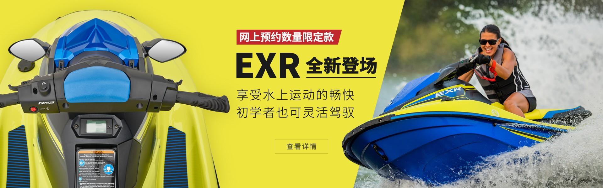 新款EXR.jpg