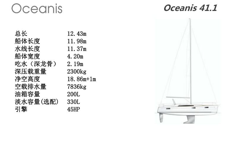 41.1,设计,航海,提供,船体 【全新现船】博纳多遨享士41.1帆船  171826kstxd29l2u5ce5dr