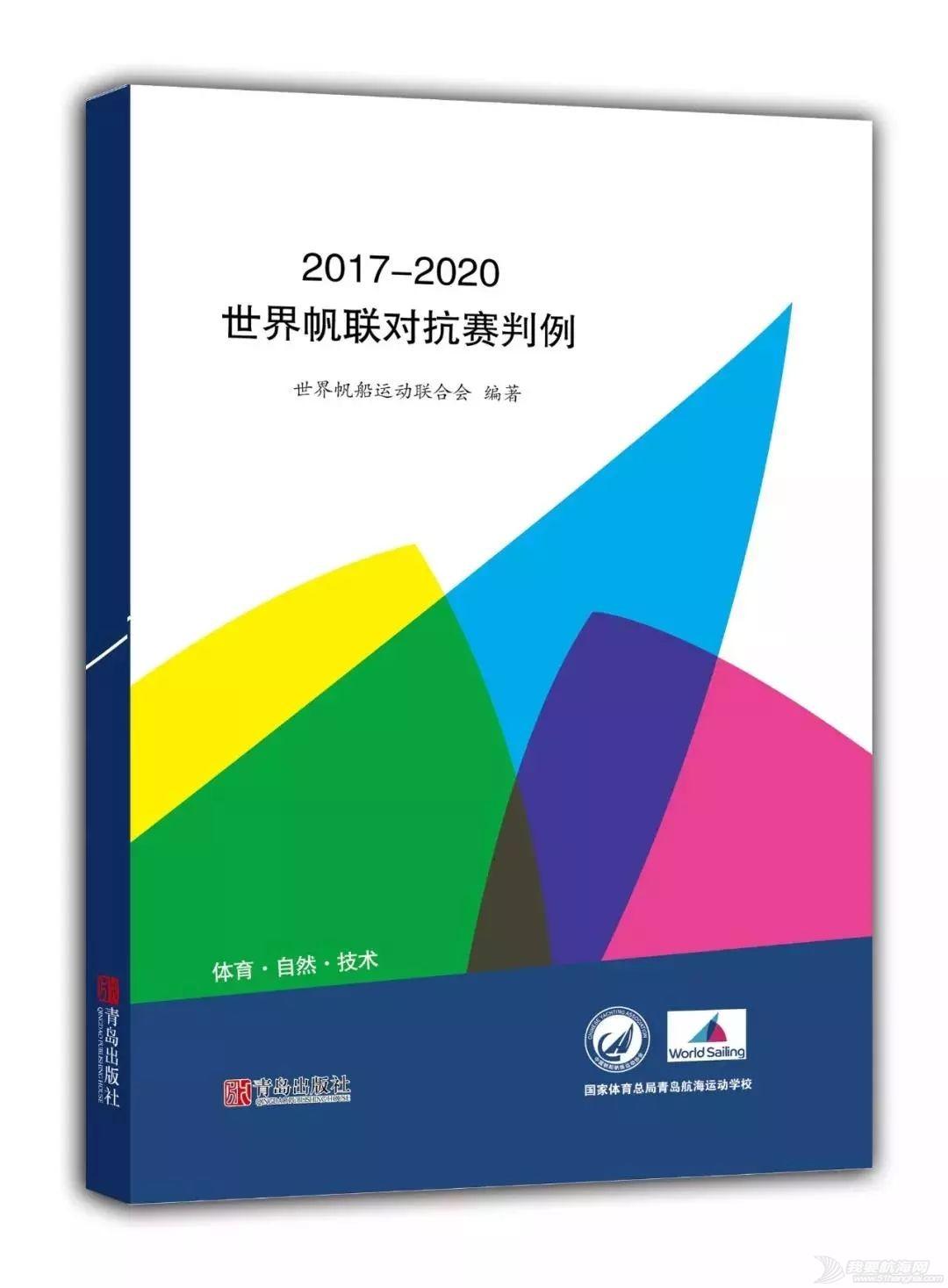 一周帆船资讯|   2018中国帆船联赛圆满落幕w5.jpg