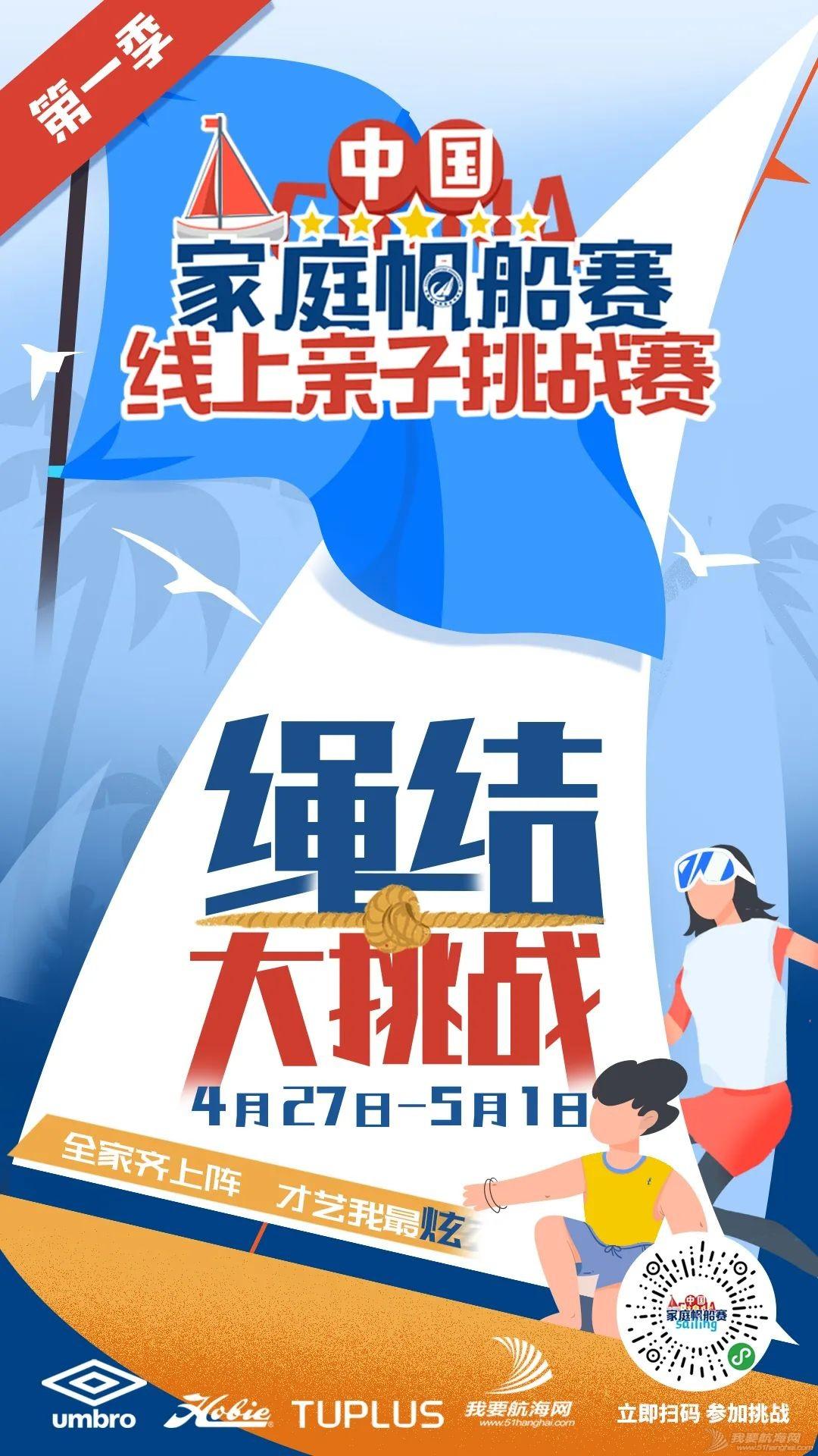 2020中国家庭帆船赛线上亲子挑战赛第一季绳结挑战赛来啦!w1.jpg