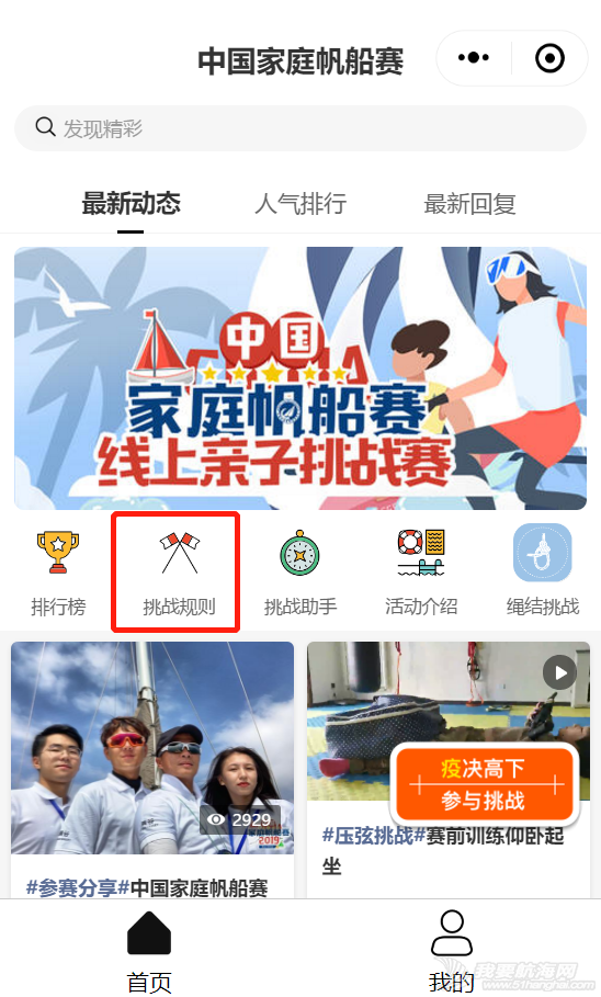 2020中国家庭帆船赛线上亲子挑战赛第一季绳结挑战赛来啦!w9.jpg