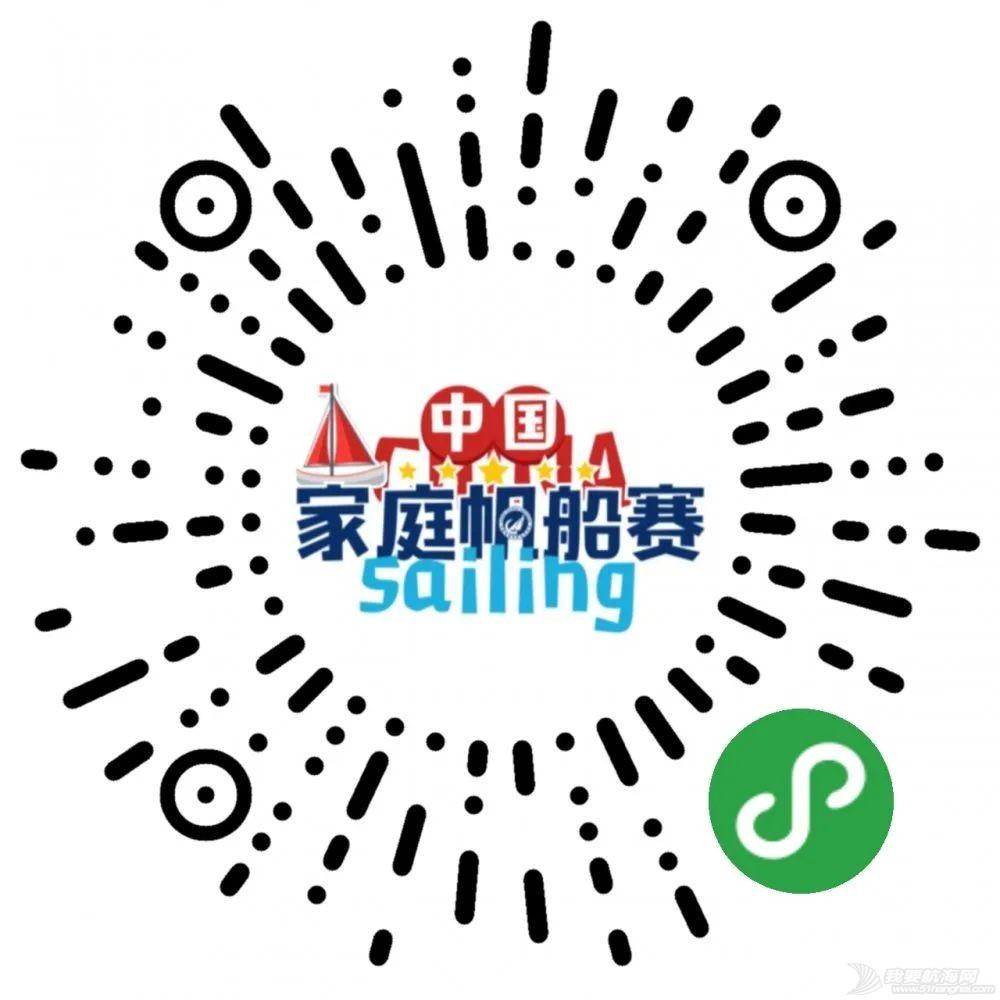 2020中国家庭帆船赛线上亲子挑战赛第一季绳结挑战赛来啦!w7.jpg