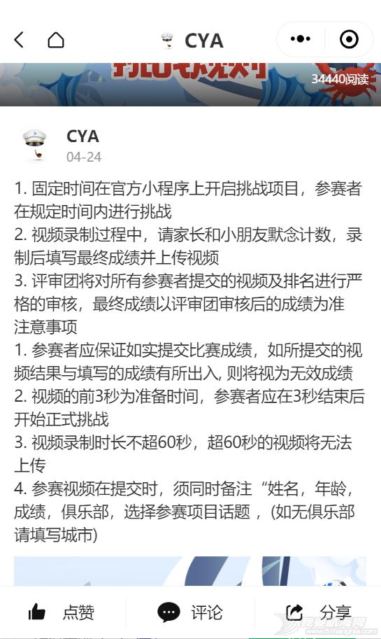 2020中国家庭帆船赛线上亲子挑战赛第一季绳结挑战赛来啦!w10.jpg