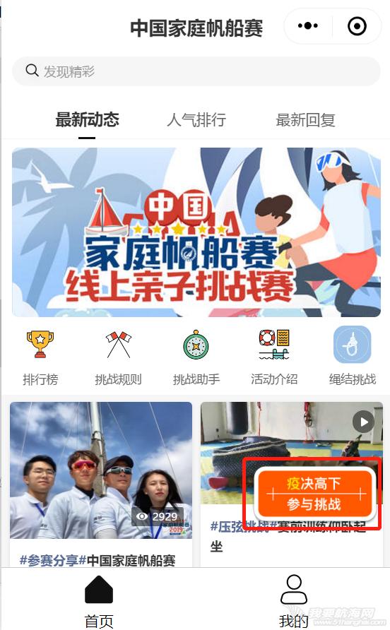 2020中国家庭帆船赛线上亲子挑战赛第一季绳结挑战赛来啦!w11.jpg