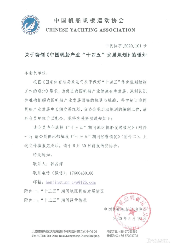 """关于编制《中国帆船产业""""十四五""""发展规划》的通知w1.jpg"""