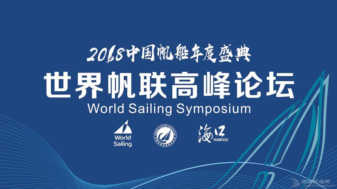 中国帆船年度盛典开通直播通道,明天约啊!w1.jpg