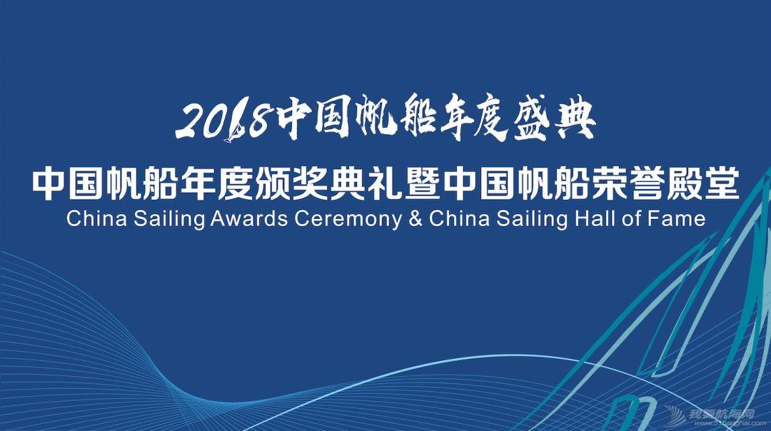 中国帆船年度盛典开通直播通道,明天约啊!w2.jpg