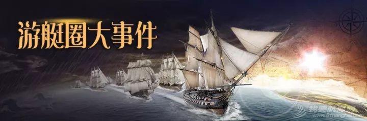 游艇圈三日危机:波兰王的理想,福建人的生意w1.jpg