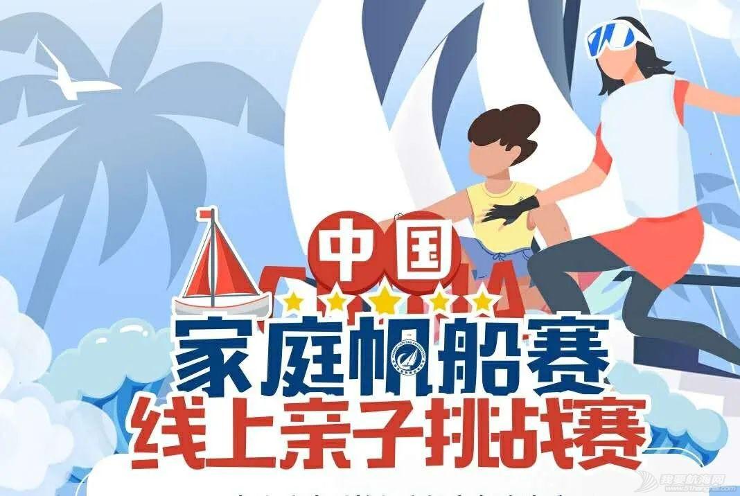 家帆赛线上亲子挑战赛收官 掀起全民线上帆船battle热潮w2.jpg