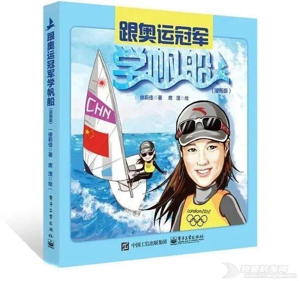 """越云海 战不""""帆"""" 2020中国帆船线上冠军挑战赛即将来袭w13.jpg"""