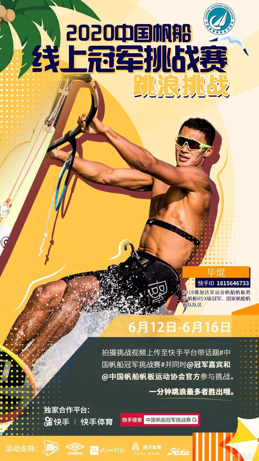 中国帆船线上冠军挑战赛第一期跳浪挑战正式上线!快来向帆板小王子毕焜发起挑战!w7.jpg