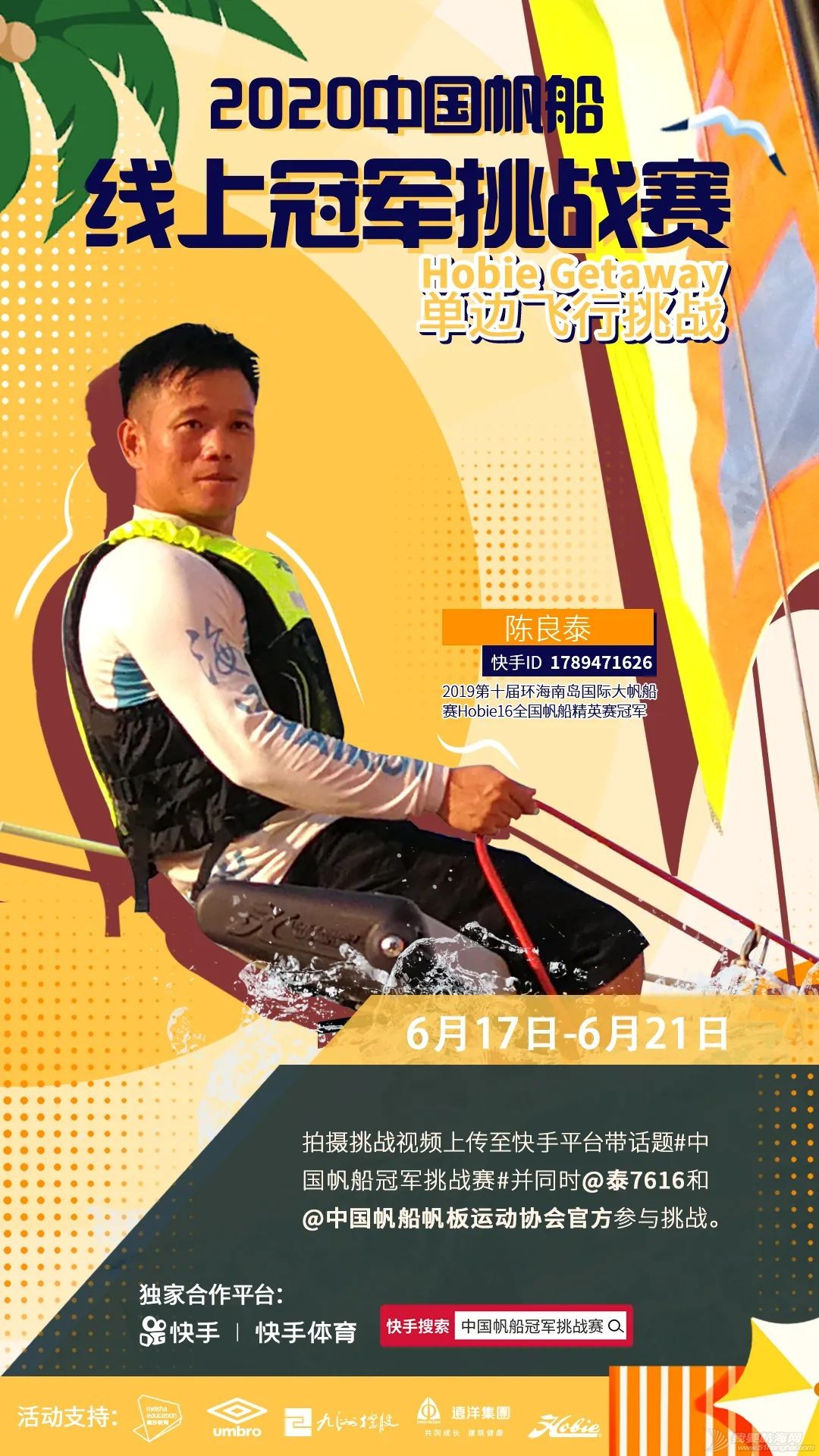 Battle海上飞行员,好胆你就来!中国帆船线上冠军挑战赛第二期Hobie Getaway单边飞行挑战上线!w2.jpg