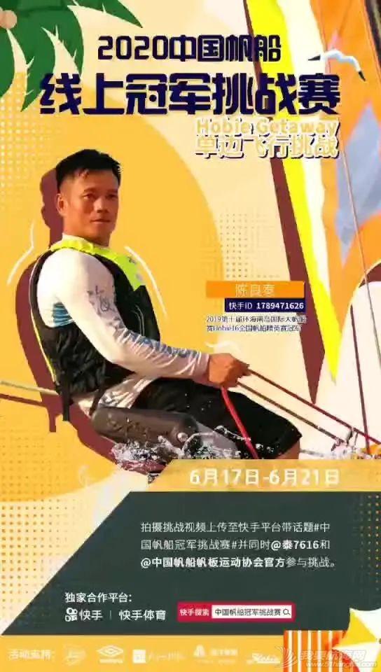 Battle海上飞行员,好胆你就来!中国帆船线上冠军挑战赛第二期Hobie Getaway单边飞行挑战上线!w6.jpg