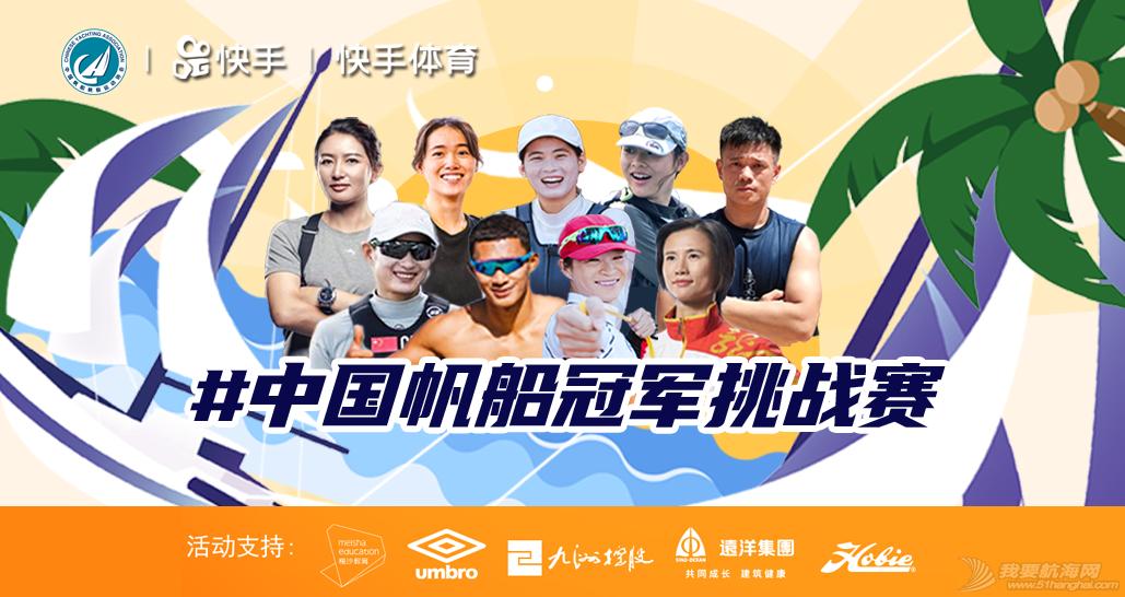 跳浪王诞生!中国帆船线上冠军挑战赛第一期跳浪挑战赛英雄榜出炉w1.jpg