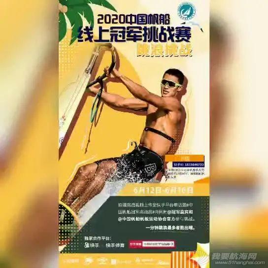 跳浪王诞生!中国帆船线上冠军挑战赛第一期跳浪挑战赛英雄榜出炉w3.jpg