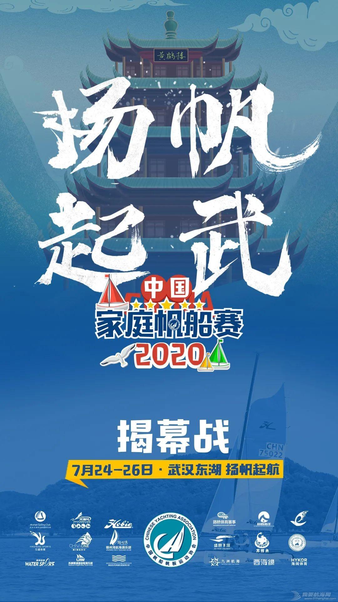 """扬帆起""""武""""创新生活  2020中国家庭帆船赛武汉启航"""