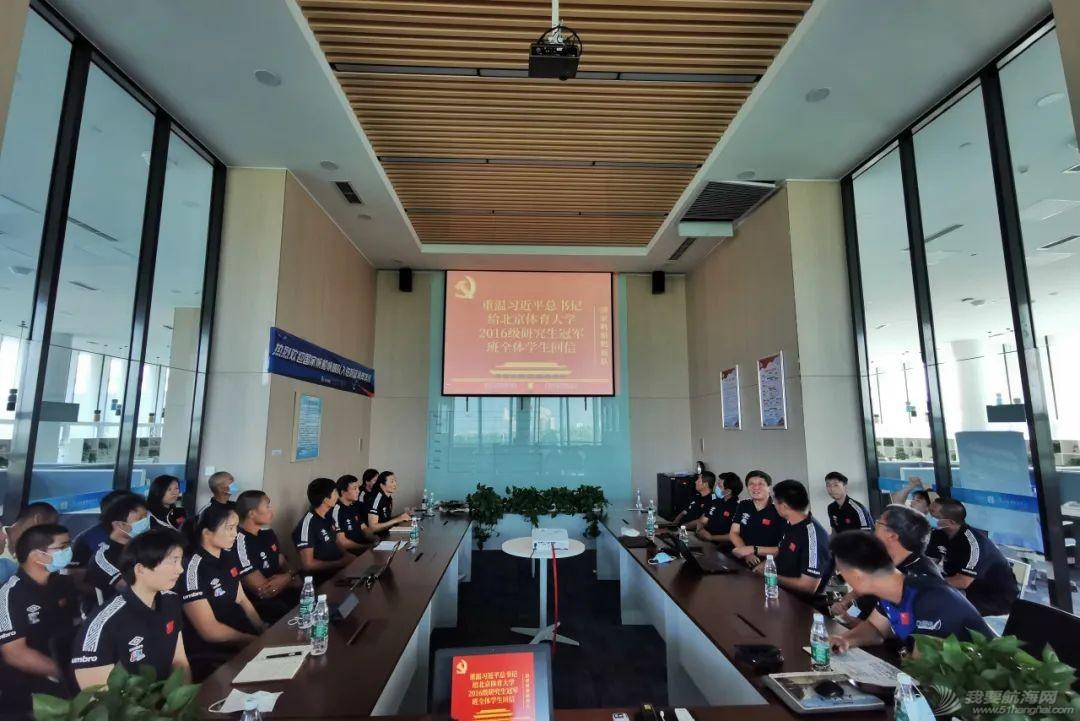 国家帆船帆板队重温习近平总书记给北京体育大学2016级研究生冠军班全体学生的回信
