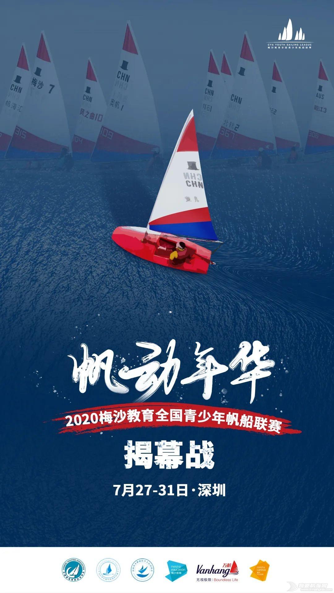 """""""帆""""动年华  2020年梅沙教育全国青少年帆船联赛深圳站起航"""