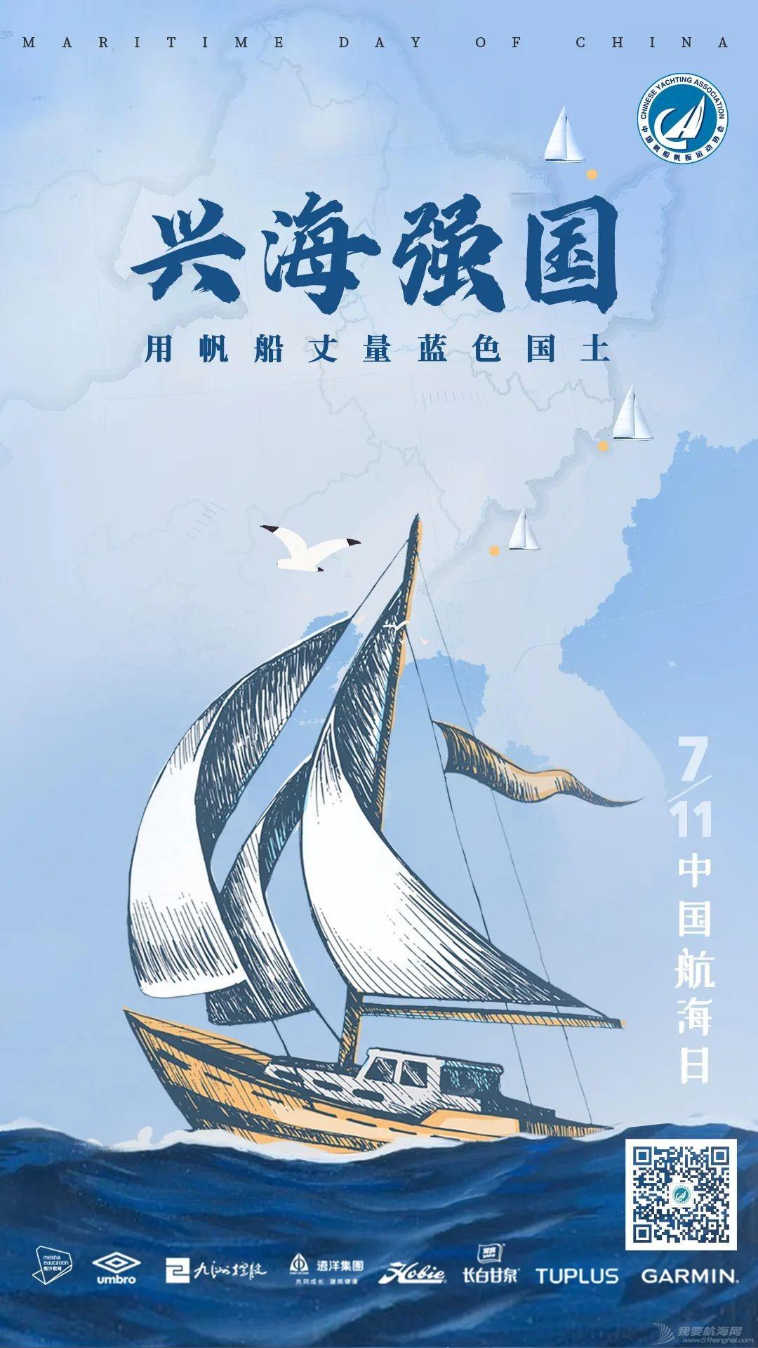 """中国航海日 看他们如何打响""""淡水保卫战"""""""