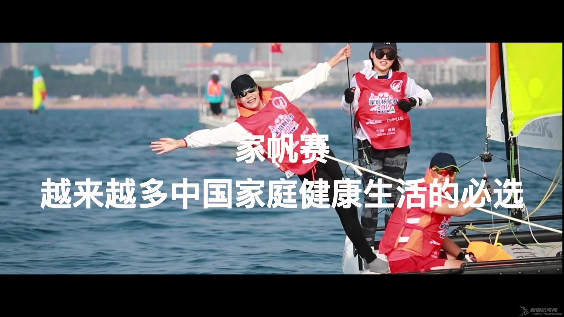 2020中国家庭帆船赛宣传短视频发布w1.jpg