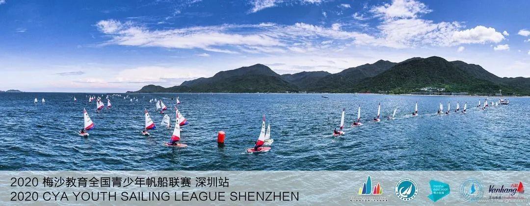 2020梅沙教育全国青少年帆船联赛深圳站回眸 | 影像专栏w20.jpg