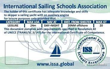 ISSA证书系统介绍w5.jpg